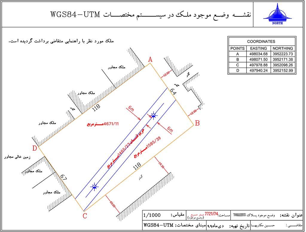 جانمایی مختصات UTM در عکس هوایی